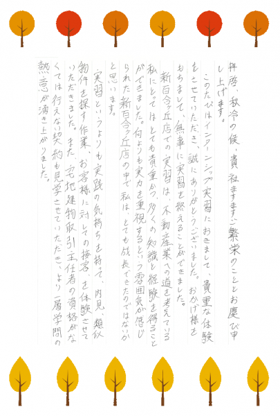 お手紙2-1