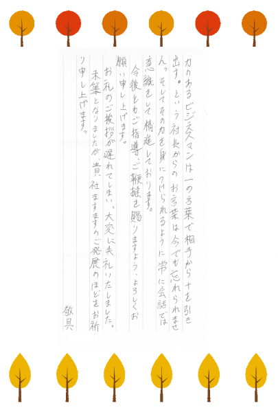 お手紙2-2
