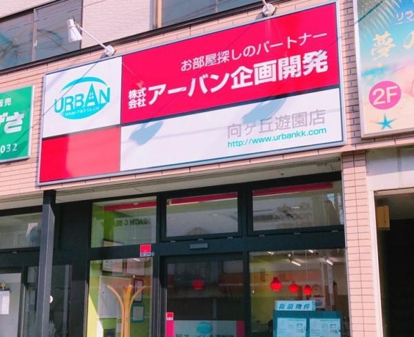 向ヶ丘遊園店